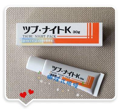 日本【Tsubu Night Pack】肉芽/脂肪粒~ 夜間修護眼膜~30g