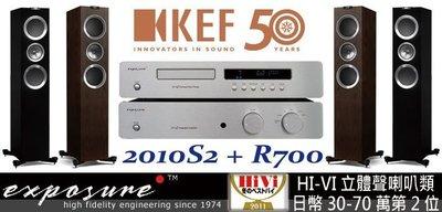 ~台北台中鳳誠影音~ Exposure 2010S2 CD + AMP搭配英國 KEF R700 好聲喇叭組