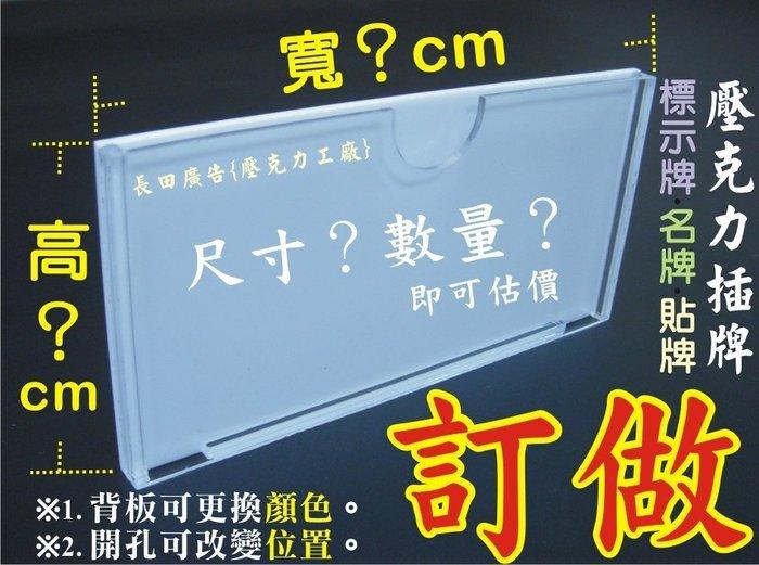 ~量多 ~壓克力插牌 壓克力標示牌 壓克力 夾 名片架 紙張 書籤 A4型錄架 DM展示架