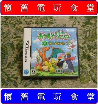 ※ 現貨『懷舊電玩食堂』《正日本原版、盒裝、3DS可玩》【NDS】精靈寶可夢 神奇寶貝 不可思議的迷宮 空之探險隊
