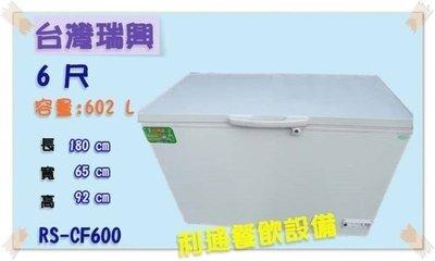 《利通餐飲設備》RS-CF600 6尺 台灣製冰櫃 瑞興上掀式 冷凍櫃 臥式冰櫃冰箱 冷凍庫冰淇淋櫃冷藏櫃
