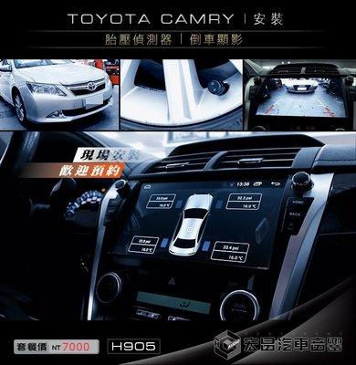 【宏昌汽車音響】TOYOTA CAMRY 安裝 胎壓偵測器+倒車顯影 H905