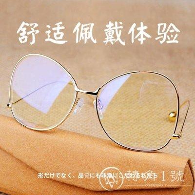 韓版圓臉時尚大框防輻射眼鏡無度數【轉角1號】