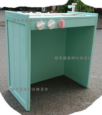 zakka糖果臘腸鄉村雜貨坊       木作類..Sharona Mia 造型流理台(玩具廚房瓦斯爐/洗手檯/拍攝背景
