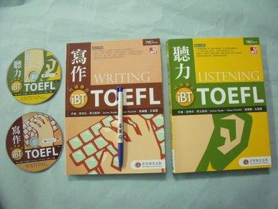 【姜軍府】《iBT 托福寫作勝出+托福聽力勝出 2書+2光碟合售!》金炳元著 貝塔語言出版 TOEFL
