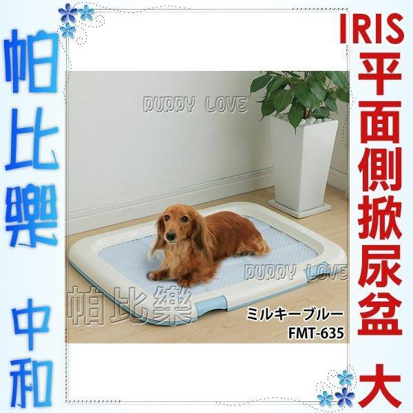 ◇帕比樂◇【促銷價】日本IRIS Ag+抗菌《FMT-635 平面側掀狗便盆大 》桃色 / 藍色 / 茶色