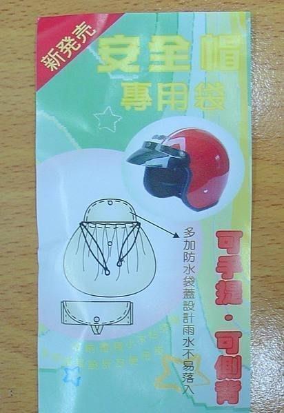 ((( 外貌協會 ))) 防水摺疊式安全帽袋收納超方便~防水帽袋原價250元現在特價150~