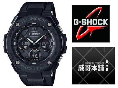【威哥本舖】Casio台灣原廠公司貨 G-Shock GST-S100G-1B 太陽能 GST-S100G