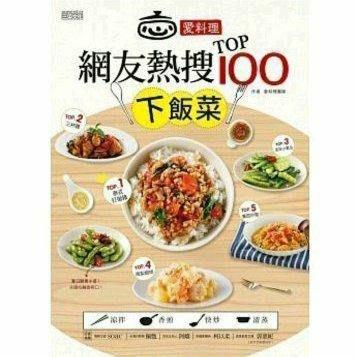 愛料理 網友熱搜TOP100食譜書(全新)
