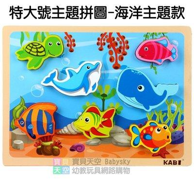 ◎寶貝天空◎【特大號主題拼圖-海洋主題款】認知手抓板,釘板拼圖,字母板,教具玩具,立體原木木頭積木