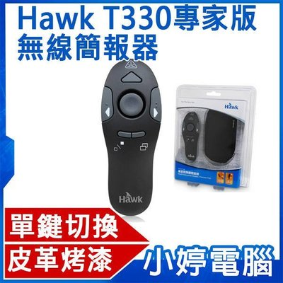 【小婷電腦*雷射筆】全新 Hawk T330 專家版無線簡報器