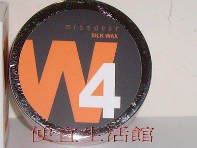 便宜生活館【免沖洗護髮】missdear (W4)絲膜100ml~針對毛燥與易打結髮質專用