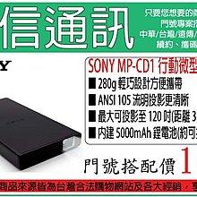 續約中華MP-CD1 0元帶走 免預繳 SONY MP-CD1 行動微型投影機攜碼中華電信 0元帶走 現貨供應