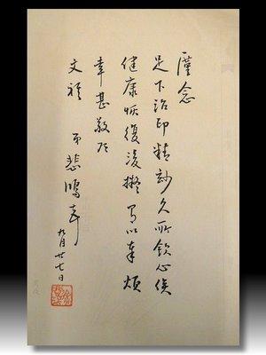 【 金王記拍寶網 】S1075  中國...