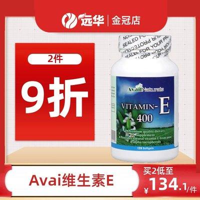 m魅小姐~好萊塢品牌美國進口Avail天然維生素e口服膠囊外用120粒