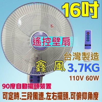「工廠直營」免運 超便宜16吋 太空扇 壁式通風扇 電風扇  遙控壁扇 掛壁扇  壁掛扇 定時壁扇 (台灣製造)