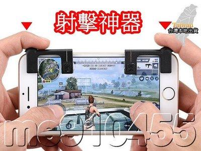 手機 射擊神器 吃雞遊戲 射擊 按鍵 荒野行動 終結者 2 iphone x 8 7 6 三星 HTC SONY 有現貨