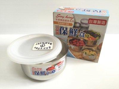~小丸子 ~#304不鏽鋼保鮮盒 KA067~2 14cm 保鮮盒 真空盒 便當盒 飯盒 餐盒 收納盒