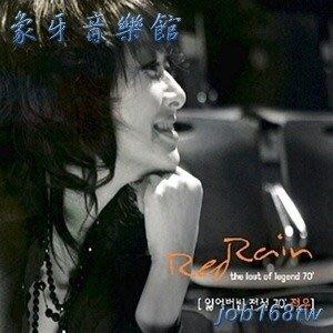 【象牙音樂】韓國人氣女歌手-- Red Rain (赤雨) Remake Album - A Lost Legend