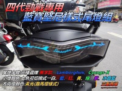 三重賣場 新勁戰四代專用 藍寶堅尼尾燈組 小燈可切換七色 非BMW尾燈 導光尾燈 跑馬方向燈 燻黑燈殼 烤漆 LED方向