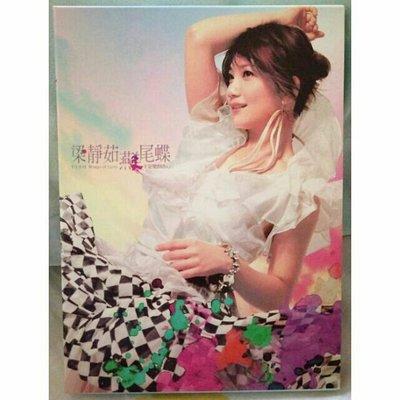 梁靜茹-燕尾蝶 下定愛的決心 專輯(Fish-Wings of love CD)