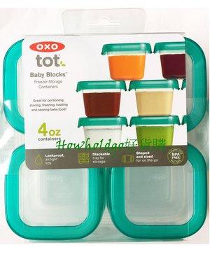 OXO tot TEAL 2019年 副食品保鮮分裝盒 120mL-4格*1組 美國原廠全新批◎食物冷存盒◎可微波保鮮盒
