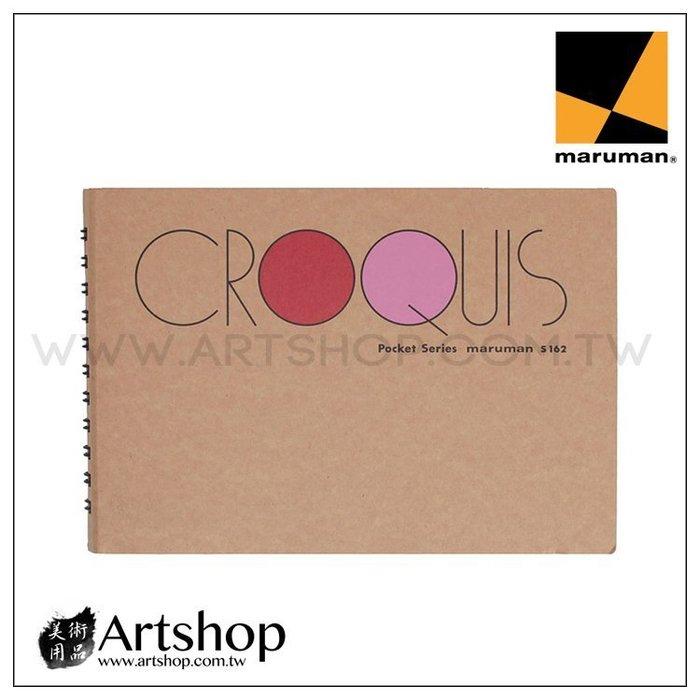 【Artshop美術用品】日本 maruman S162 袖珍型素描本 60g (107x153mm) 圈裝80入