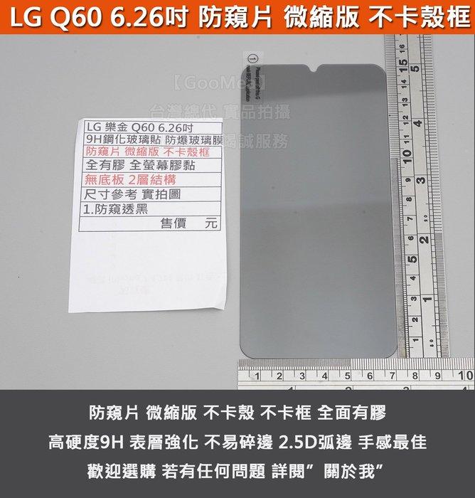 Melkco 3免運LG 樂金 Q60 6.26吋防窺片微縮版不卡殼框9H鋼化玻璃貼防爆玻璃膜 全有膠 無底板 2層結構