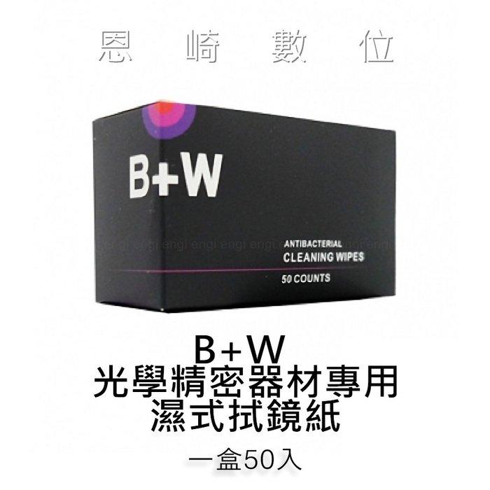 恩崎科技 B+W 光學精密器材專用 濕式拭鏡紙 一盒50入