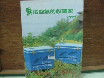 【愛悅二手書坊 08-02】 釣魚世界雜誌34期-竹筏潭溪哥熱情奔放