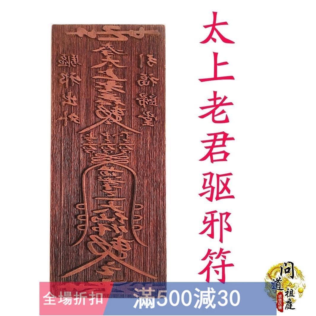 道教用品 法器 印章道教符印太上老君驅邪符紅木印板法器法印符板保平安道教用品