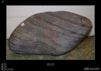 【四行一藝術空間 】  原石擺件‧長江石      高22X寬48X厚26 CM     售價 $10,000