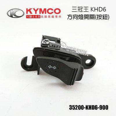 YC騎士生活_KYMCO光陽原廠 方向燈 開關 按鈕 三冠王 SG30CA、SD25FA、SD25FB 單顆裝 KHD6