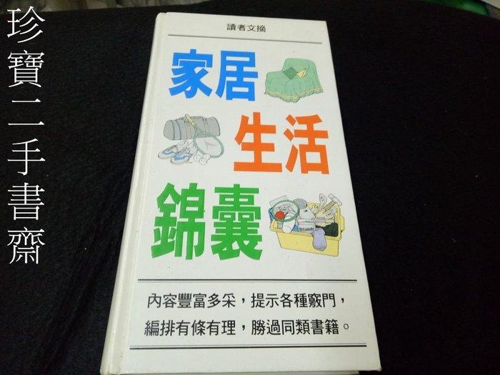 【珍寶二手書齋3B1】《家居生活錦囊》ISBN:9622580920│讀者文摘(香港)│李勉民