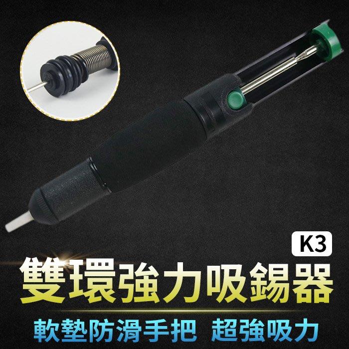 【傻瓜批發】(K3)雙環強力吸錫器 軟柄防滑雙環吸錫槍 手動吸錫棒吸錫泵 電烙鐵板電子維修工具板橋現貨