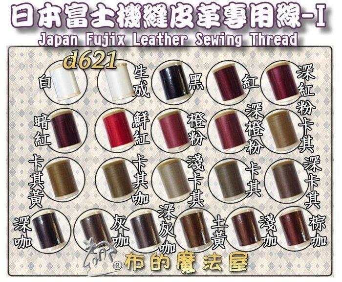 【布的魔法屋】d621-I系列日本進口富士皮革線(機縫皮革專用線,拼布機縫線手縫線,口金線提把手縫線,FUJIX皮革線)