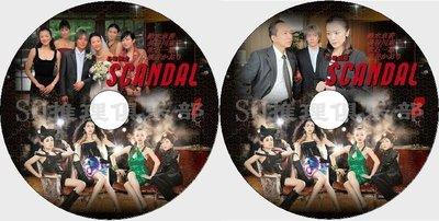 2008懸疑劇DVD:Scandal丑聞[鈴木京香/長谷川京子/吹石一恵]2碟DVD