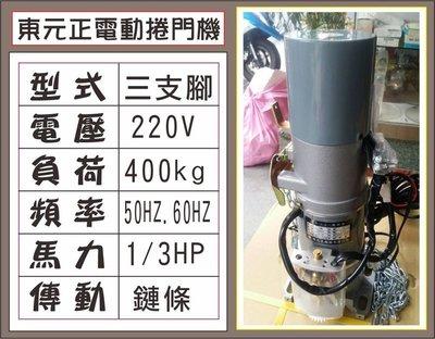 遙控器達人東元正電動捲門機 220V 三支腳 400kg 1/3HP 傳動鏈條50HZ.60H 鐵捲門 馬達 電磁開關
