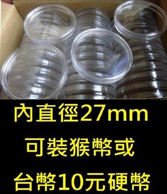 新錢幣保護盒共50枚(尺寸:可裝27mm硬幣)可裝民國43年5角,10元硬幣,大1圓等硬幣