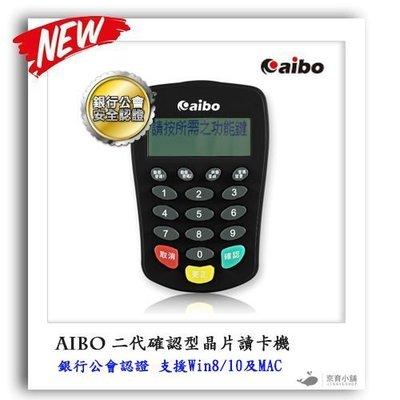 《滿499免運》aibo 金融保鑣 二代確認型晶片讀卡機 ATM讀卡機  支援Win8/10 EZPAD