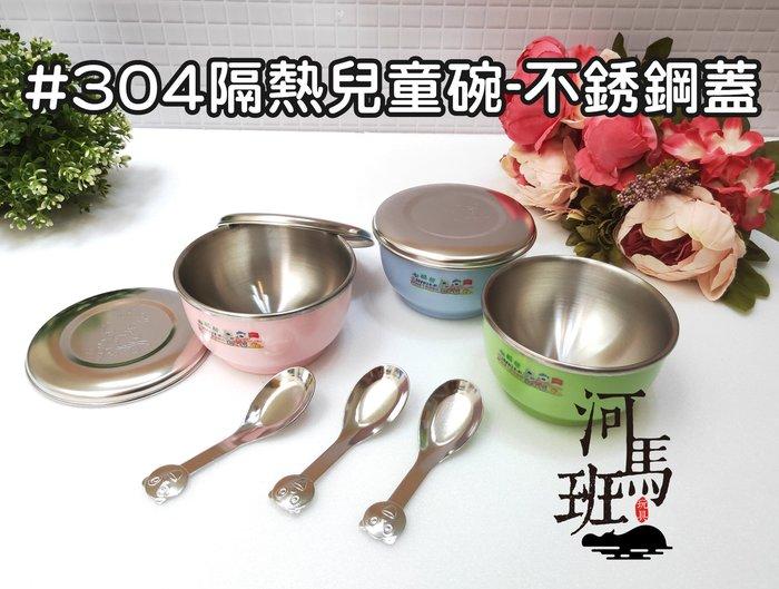 河馬班玩具╭☆嘟酷熊炫樂不�袗�304雙層隔熱兒童碗餐具-(不�袗�蓋子)☆幼稚園餐具SGS檢驗合格