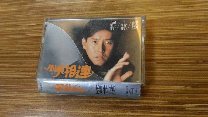 譚詠麟 心手相連 寶麗金唱片 錄音帶 卡帶 非齊飛