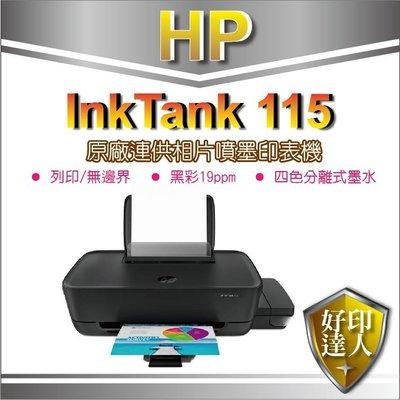 【好印達人+登錄送禮券$200】HP InkTank 115 相片連供印表機 列印/黑白19ppm/彩色15ppm