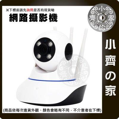 IP200 夜視 無線 網路攝影機 監視器 200萬畫素 安卓 蘋果 手機 平板 APP 遠端監看 小齊的家
