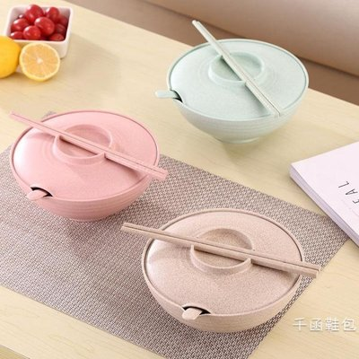 泡麵碗 日式 環保 小麥秸稈餐具套裝四件套隔熱泡面碗帶蓋創意大號保鮮碗