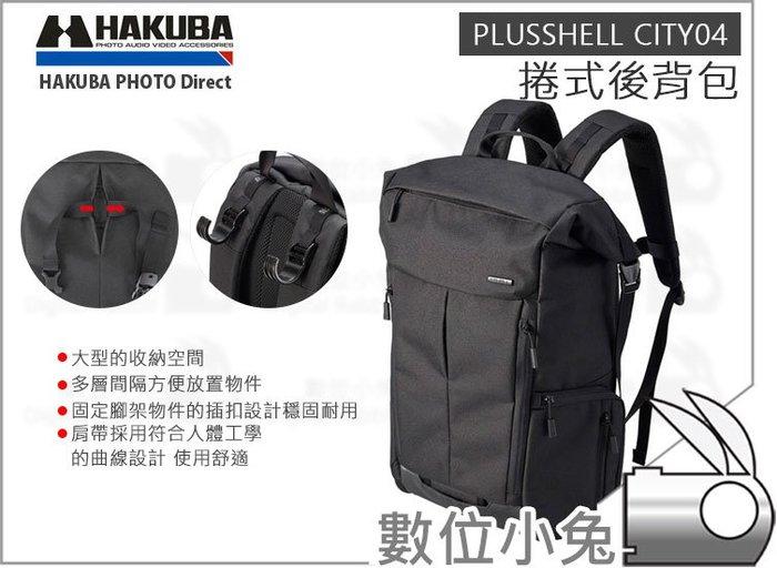 數位小兔【HAKUBA PLUSSHELL CITY04 捲式後背包 黑】公司貨 攝影包 攝影背包 筆電包 相機背包 相