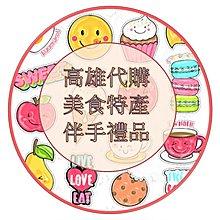 台灣、高雄美食伴手禮品.餐飲旅遊票券_全部都可代購(木侖花生糖、呷百二、羅宋麵包、不二家等產品)