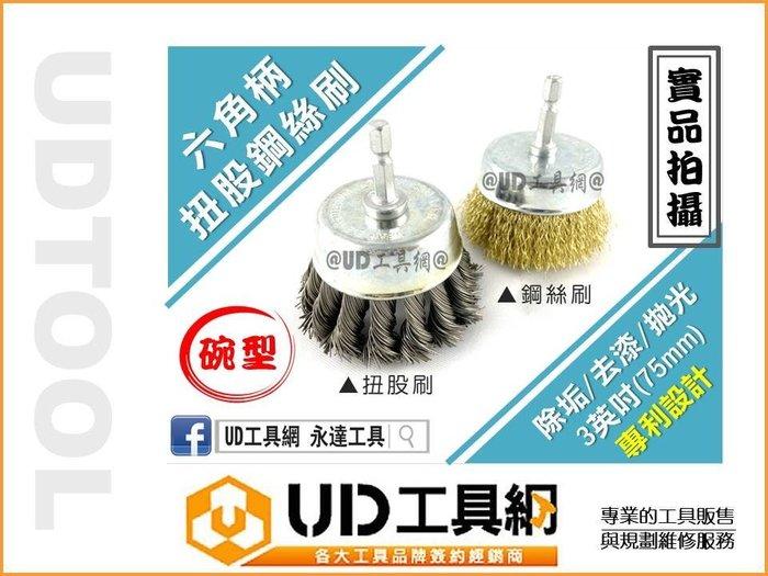@UD工具網@ 專利六角柄設計 碗型扭股刷 電鑽 起子機用 6.35mm 除鏽 去汙 清潔 拋光 去漆 除銹