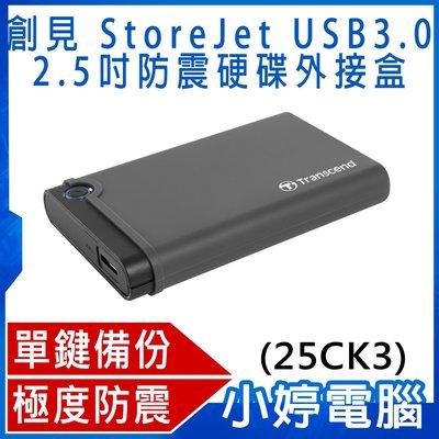 【小婷電腦*外接盒】全新 創見 StoreJet 25CK3 USB3.0 2.5吋防震硬碟外接盒