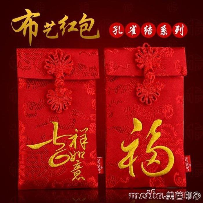 新款刺繡布藝千元萬元紅包新年封春節過年紅包利是封通用壓歲包